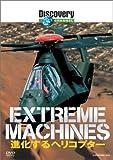 ディスカバリーチャンネル Extreme Machines 進化するヘリコプター [DVD]