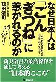 なぜ日本人は「ごんぎつね」に惹かれるのか―小学校国語教科書の長寿作品を読み返す