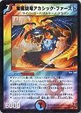 デュエルマスターズ DM13-003-VE 《電磁旋竜アカシック・ファースト》