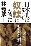 日本人はこうして奴隷になった [単行本] / 林 秀彦 (著); 成甲書房 (刊)
