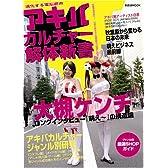アキバカルチャー解体新書―秋葉原発世界へ!日本が誇るネオ国際都市の秘密に迫る!! (あおばMOOK)
