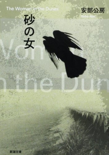 砂の女 (新潮文庫)