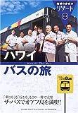 地球の歩き方 リゾート 323 ハワイ バスの旅 (地球の歩き方リゾート)