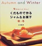 くだもので作るジャム&お菓子—旬のおいしさぎゅっ! (秋・冬)