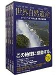世界自然遺産 ヨーロッパ/アフリカ編 [DVD]