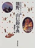 熊野三山信仰事典 (神仏信仰事典シリーズ (5))