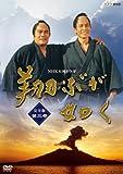NHK大河ドラマ 翔ぶが如く 完全版 第三巻 [DVD]