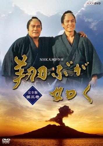 NHK大河ドラマ 翔ぶが如く 完全版 第三巻 [... 参考価格: ¥ 12,960 円 価格:
