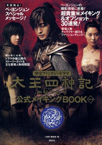 太王四神記 公式メイキングBOOK Vol.2
