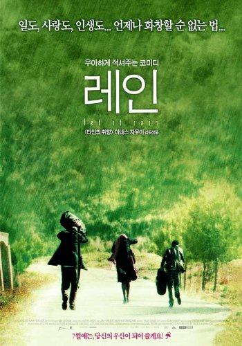 let-it-rain-affiche-du-film-poster-movie-laisserle-pleuvoir-11-x-17-in-28cm-x-44cm-korean-style-b