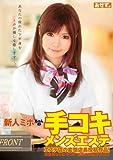 新人ミホちゃんの手コキメンズエステ [DVD]