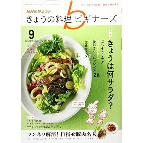 NHK きょうの料理ビギナーズ 2016年 09 月号 [雑誌]