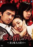 愛も憎しみも~妻と愛人の間で~ DVD-BOX 4