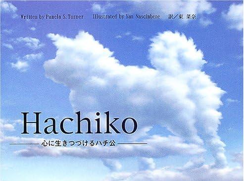 Hachiko—心に生きつづけるハチ公
