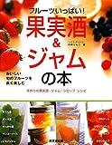フルーツいっぱい!果実酒&ジャムの本—おいしい旬のフルーツを長く楽しむ