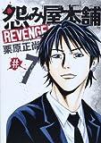 怨み屋本舗 REVENGE 7 (ヤングジャンプコミックス)