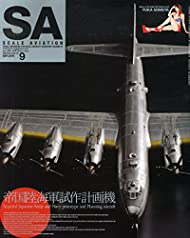 SCALE AVIATION (スケールアヴィエーション) 2014年 09月号 [雑誌]