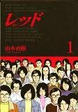 レッド(1) (イブニングKCDX)