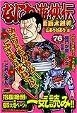 なにわ遊侠伝面白太鼓判 7 (TOKUMA FAVORITE COMICS)