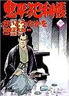 コミック 鬼平犯科帳 第37巻 2000-06発売
