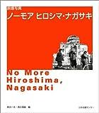 原爆写真 ノーモア ヒロシマ・ナガサキ 【日英2カ国語表記】