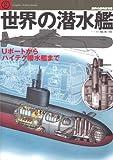 世界の潜水艦―Uボートからハイテク潜水艦まで (世界の傑作機別冊―Graphic action series)