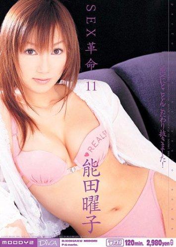 [能田曜子] SEX革命 vol.11 能田曜子