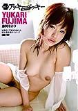 アッキーベッキーVol5 藤間 ゆかり [DVD]