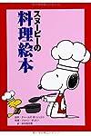 スヌーピーの料理絵本