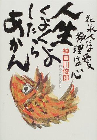 料理人 神田川俊郎は温かい人情を持った素敵な人だった。