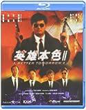 Better Tomorrow II [Blu-ray] [Import]