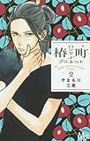 椿町ロンリープラネット 2 (マーガレットコミックス)