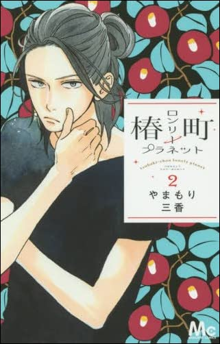 椿町ロンリープラネット 2 (マーガレットコミックスDIGITAL)