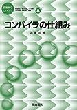 コンパイラの仕組み (情報科学こんせぷつ)