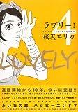 ラブリー 4 (4) (Feelコミックス) (Feelコミックス)