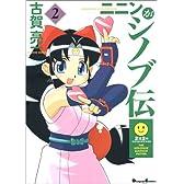 ニニンがシノブ伝 (2) (Dengeki comics EX)