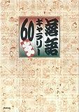 落語ギャラリー60