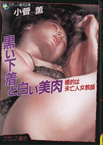 [小菅薫] 黒い下着と白い美肉―標的は未亡人女教師