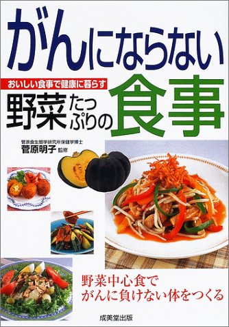 がんにならない野菜たっぷりの食事