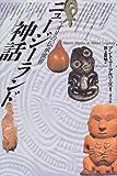 ニュージーランド神話—マオリの伝承世界(アントニー アルパーズ)