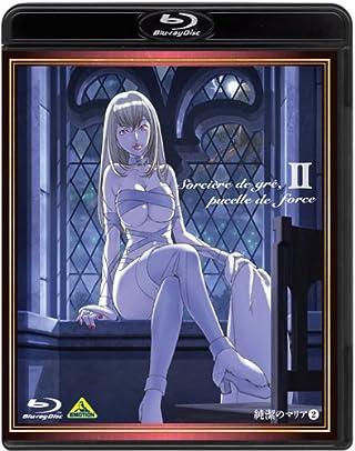 純潔のマリア II <特装限定版> [Blu-ray]