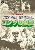 コングの復讐 (トールケース) [DVD]