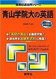 青山学院大の英語 (難関校過去問シリーズ)