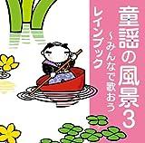 竹田の子守唄♪レインブック