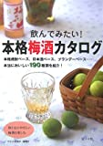飲んでみたい!本格梅酒カタログ