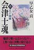 会津士魂 5 江戸開城 (集英社文庫)