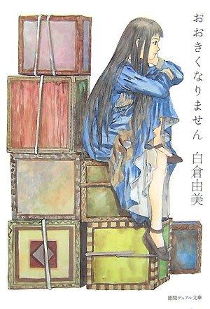 おおきくなりません (徳間デュアル文庫 し 2-1) / 4199051740
