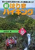 新・はりまハイキング―新コース30選 豊かな自然と歴史が楽しめる播磨を歩こう!!