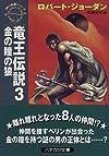 竜王伝説〈3〉金の瞳の狼―「時の車輪」シリーズ (ハヤカワ文庫FT)