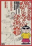 いまどきの赤ちゃんお行事 (エッセイコミックス)